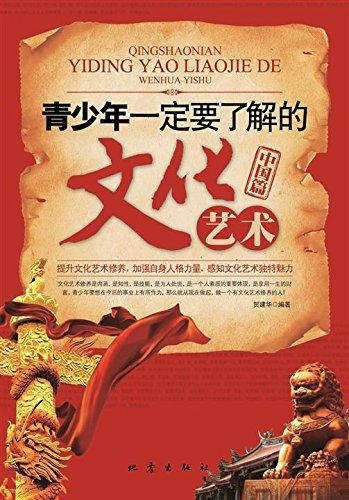 青少年一定要了解的文化艺术(中国篇) (English Edition)
