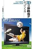 3D立体映像がやってくる -テレビ・映画の3D普及はこうなる!- (Japanese Edition)