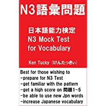 N3 Vocabulary quiz: N3 JLPT Mock Test for Vocabulary (Japanese Edition)