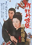 Japanese Movie - Hibotan Bakuto Hanafuda Shoubu [Japan DVD] DUTD-2167