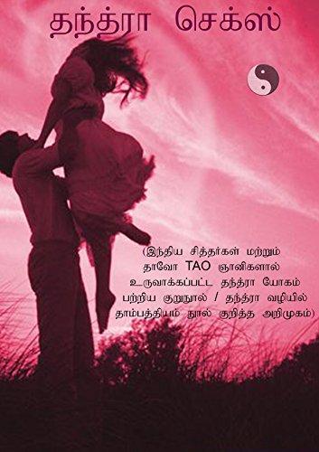 Tantra Sex (Tamil Edition) eBook: Lingeswaran P: Amazon in