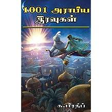 Arabian Nights Tamil | Tamil Story Books For Kids | 1001 இரவுகள் (Tamil Edition)