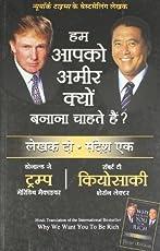 Hum Apko Ameer Kyon Banana Chahte Hain ( Why We Want You to Be Rich  in Hindi) (Hindi)