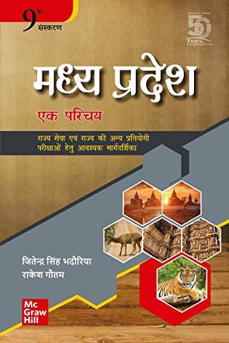 Madhya Pradesh Ek Parichay - Rajya Seva Evam Rajya ki Anya Pratiyogi Parikshao Hetu Margdarshika