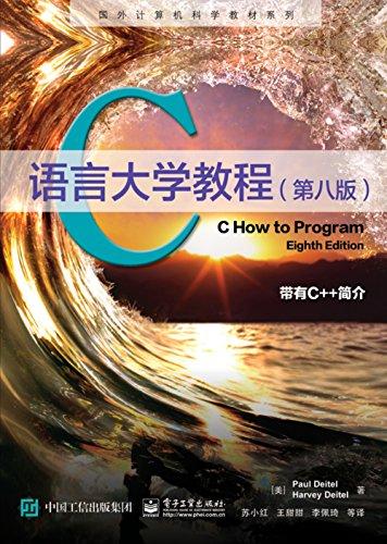 Java大学教程(第九版)(英文版)