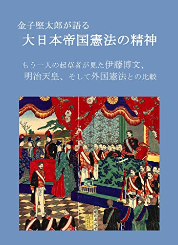 The Spirit of the Meiji Constitution by Kaneko Kentaro: And about Ito Hirobumi and The Emperor including Comparisons with Foreign Constitutions (Japanese Edition)