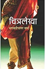 Chitralekha  (Hindi)