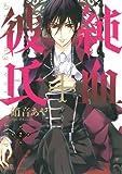 Junketsu + Kareshi, Vol. 02