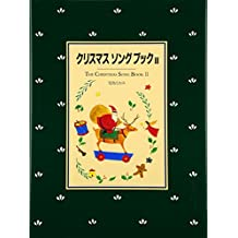 Kurisumasu songu bukku. II = The Christmas song book. II