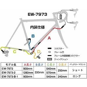 Shimano - Câble Et Gaine Cable Electrique Di2 Support Base Shimano - Trcg7973-2