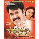 Pandava Samrajyam Telugu Movie VCD