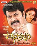 Pandava Samrajyam Telugu Movie VCD
