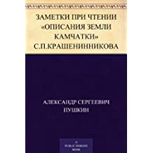 Заметки при чтении «Описания земли Камчатки» С.П. Крашенинникова