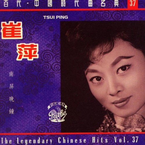 Nan Ping Wan Zhong (Album Version) -