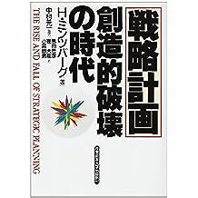 Senryaku keikaku sōzōteki hakai no jidai
