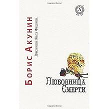 Ljubovnitsa smerti (Prikljuchenija Ehrasta Fandorina)