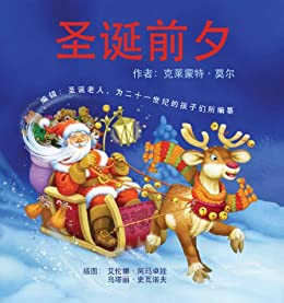 Twas The Night Before Christmas: Edited by Santa Claus for the Benefit of Children of the 21st. Century (Chinese Edition) by [Claus, Santa]