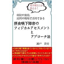 rigakuryouhousigaosieru byouinnyasisetu houmonnnogennbadekatuyoudekiru sessyokuenngesyougainofijikaruasesumenntotoapuro-tihou (Japanese Edition)