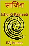 साजिश: Ishq Ki Rajneeti (Hindi Edition)