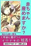 AKACHAN UMEMASUKA: HAHAKARAMUSUMENIOKURU ICHINENGONISAGATSUKUIMADOKINONINKATSU (Japanese Edition)
