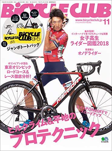 BiCYCLE CLUB (バイシクルクラブ)2018年11月号 No.403[雑誌] (Japanese Edition)