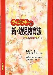 Vigotsuki no shin yoji kyoikuho : Yoji no ashibazukuri.