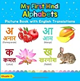 My First Hindi Alphabets Picture Book with English Translations: Bilingual Early Learning & Easy Teaching Hindi Books for Kids (Teach & Learn Basic Hindi words for Children)