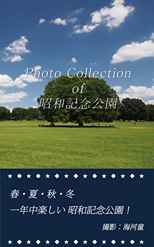 photo-collection-of-showa-kinen-park-enjoy-at-showa-kinen-park-japanese-edition