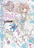 Clamp: Kobato Illustration & Memories * Artbook