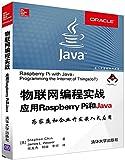 物联网编程实战 应用Raspberry Pi和Java/嵌入式系统经典丛书