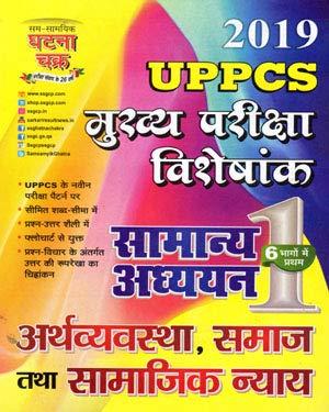 UPPCS Main Exam 2019 Special Samany Adhyan Part 1 Arthvyavstha , Samaj avam Samajik Nyay ( Sam-Samyik Ghatna Chakra )