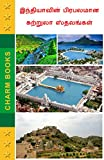 இந்தியாவின் பிரபலமான சுற்றுலா ஸ்தலங்கள்: Tourist Places of India in Tamil (Tamil Edition)