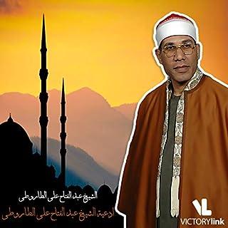 Allahom Akdy Hawaegana Be Baraket Al Quran