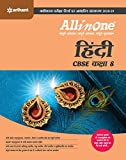 All In One Hindi Class 8th