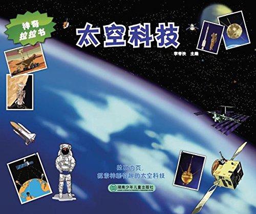 神奇拉拉书·太空科技