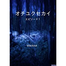fallen world (Japanese Edition)