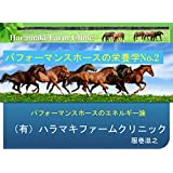 The nutrition of performance horse number 2: The theory of energy 2 (Japanese Edition)