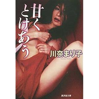 Amaku tokeau : Kanno roman.