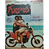 Gulabi Telugu Movie VCD