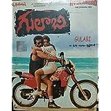 Gulabi Telugu Movie VCD