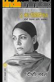THE MAD TIBETAN (Marathi Edition)