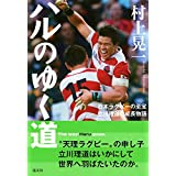 The way Haru goes (Japanese Edition)
