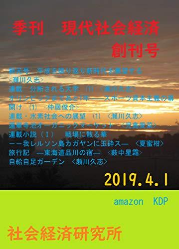kikangendaisyakaikeizaisoukangou (Japanese Edition)
