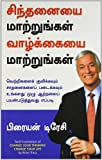 Sinthanaiyai Maatrungal Vaazhkkaiyai Maatrungal (Tamil) price comparison at Flipkart, Amazon, Crossword, Uread, Bookadda, Landmark, Homeshop18