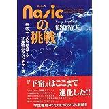 Nasicの挑戦―学生ニーズを創造する北沢俊和のベンチャー魂