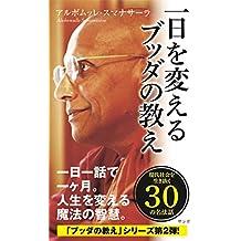 ichinichi wo kaeru buddha no osie (Japanese Edition)