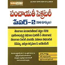 Panchayat Secretary Paper - 2 [ TELUGU MEDIUM ]