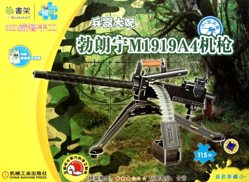 Preisvergleich Produktbild Weapons Survey - Browning M1919A4 Machine Gun- 3D Puzzled Handwork - 115 Pieces - with a Gift Exquisite Learning Manual - For the age of 5+ (Chinese Edition)
