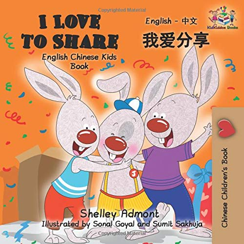 I Love to Share (English Chinese kids, Chinese children's books): Mandarin kids books, Chinese bilingual books, Chinese baby books (English Chinese Bilingual Collection) por Shelley Admont