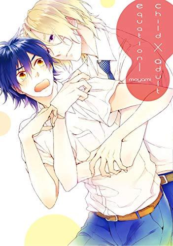 Child X Adult Equation (Yaoi Manga) Vol. 1 (English Edition)